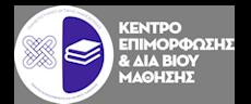 ΚΕΔΙΒΙΜ – Πανεπιστήμιο Δυτικής Μακεδονίας